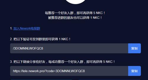 空投1个NKC,邀请朋友获得5个NKC