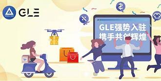 但吐空投 | 淘吧(GLE) 空投糖果:免费领取10000个GLE,每日领取释放,GLE已上线HCoin平台。