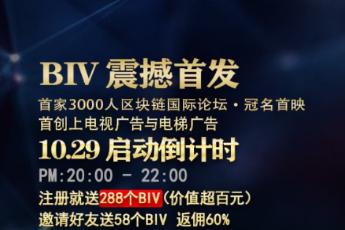 但吐空投 | 币交所bi.vip注册实名即可获得288个BIV(价值百元),邀请得58个。