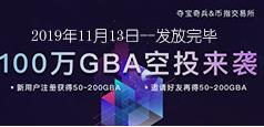 但吐空投 | 币指交易所第二期GBA空投,注册赠送100枚GBA,邀请1人赠送100枚GBA!