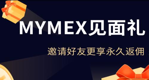 但吐空投 | Mymex交易所:注册送20枚MM(价值40元),邀请送 10枚