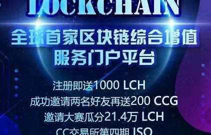 但吐空投 | LockChain(LCH)即将上线CC交易所:注册实名送1000个LCH,邀请2位再送200个CCG!