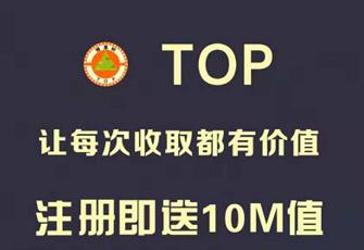 但吐空投 | 糖果国际:注册认证送10M值(算力)产价值币TOP,币价2.4元,团队化推广!