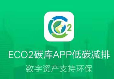 但吐空投 | ECO2碳库,已上3家交易所,免费参与碳中和,一起赚取ECO2!