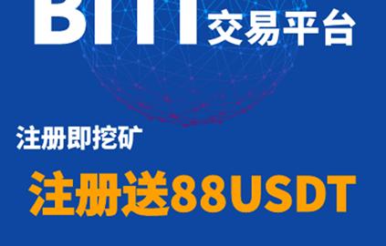 但吐空投 | BiTi.one上线共识挖矿,狂送88USDT和1W USDT 平台币的首日创世挖矿额度 !