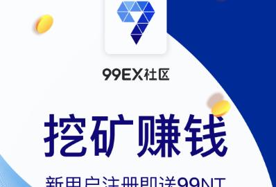 但吐空投 | 99EX社区:绑定99EX(或OKex)交易所账户可得99NT,每天可免费挖矿!
