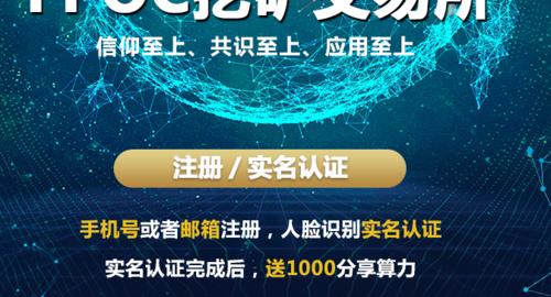 但吐空投 | FCA交易所:首创FPOC挖矿,注册认证送1000分享算力,推荐一人再送300算力!