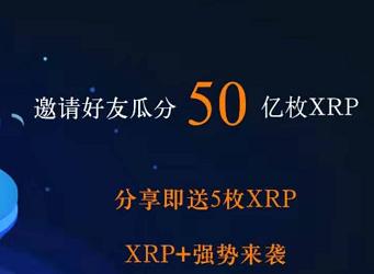 但吐空投 | XRP瑞波币:注册简单实名送21枚XRP任务包,邀请一人再送5枚。