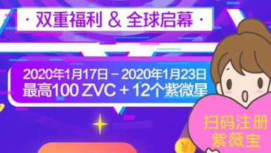 但吐空投 | 紫微链ZVChain全球空投中,最高得100ZVC+12个紫微星
