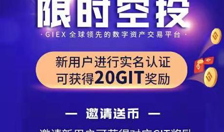 但吐空投 | GIEX交易所空投中,注册认证赠送20GIT,一级邀请20GIT,二级邀请10GIT