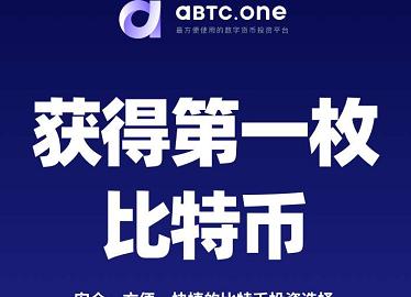 但吐空投 | aBTC交易所:注册前往首页天天挖币BTC/USDT,每四小时可以领取一次!