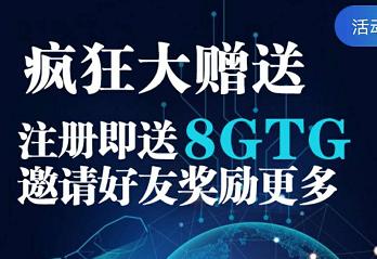 但吐空投 | 【G+】区块链游戏平台,注册送8枚GTG,一级邀请4枚,二级邀请2枚,月底上所!