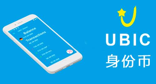 但吐空投 | UBIC身份币(UCN)即将上线Q网,6.8号开启交易,附转账教程!