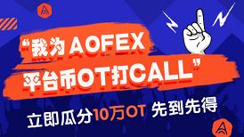 但吐空投 | A网交易所:我为AOFEX平台币OT打CALL,实时瓜分10万OT,实时发放,不锁仓!