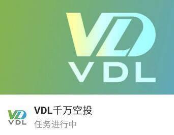 但吐空投 | VDL联合99Pool开启空投活动,注册99Pool实名空投VDL,邀请得更多!