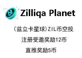 但吐空投 | Zilliqa星球:创建钱包绑定手机号和微信,奖12 Zil币,直推奖励5币,所有奖励自动进入矿池,每小时释放一次!