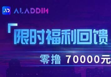但吐空投 | Aladdin钱包:夏日福利回馈,新用户注册云钱包赠送5USDT,可提现!