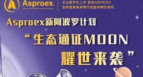 但吐空投 | ASPMEX[阿波罗]交易所,即将上线平台币Moon,无私募,无预挖,全部由用户算力挖出!