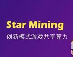 但吐空投 | Start Mining:游戏挖矿项目,注册空投10LCNY(价值10元),邀请两人再得10LCNY