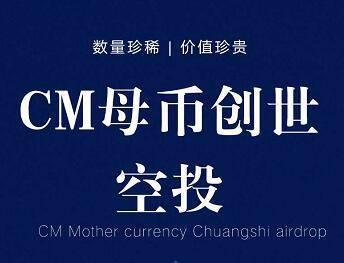 但吐空投 | CM令牌创世空投,CM是DeFi流动性治理项目,母币仅发行10000枚!