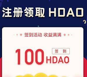 但吐空投 | HyperDAO:注册钱包送100枚HDAO,每天签到领完为止!