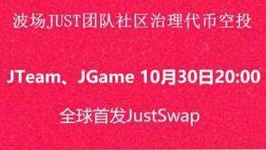 但吐空投 | 波场JUST团队,社区治理代币空投!10月30日首发JustSwap,11月登陆各大交易所