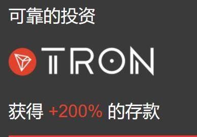 但吐空投 | TRONexMax:TRONex模式,200%退出机制,团队三代收益,收益随时提取!