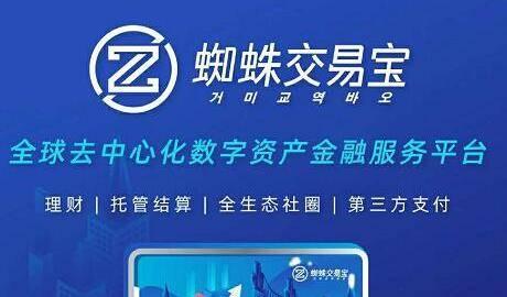 但吐空投 | 蜘蛛交易宝:实名后完成每天任务,可获得200左右ESPI,已上zg交易所目前币价0.03元!