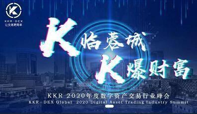 但吐空投 | KKR.DEX:之前玩过KKR的注册这个新交易所,说是资产会平移!