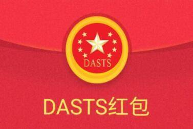 但吐空投 | DASTS :进币用社群红包雨每天发,一币280元,非小号可查!