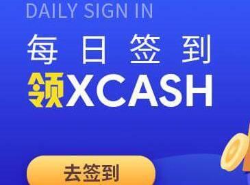 但吐空投 | 叉烧币XCASH中国社区空投,每天签到,每周领1000个币!