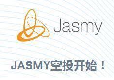 但吐空投 | Jasmy空投,日本项目,邮箱简单注册即可,要做的仔细看流程,说是上抹茶交易所