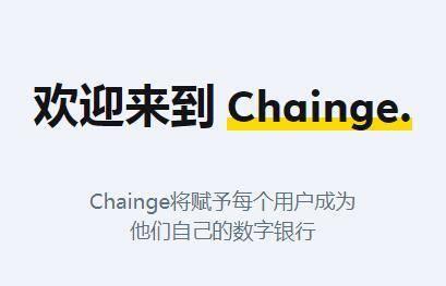 但吐空投 | Chainge Finance:注册并完成任务可获得积分,积分将在上线后转换为CHNG代币