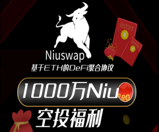 但吐空投 | Niuswap:基于ETH的DeFi聚合协议,1000万空投福利空投中!