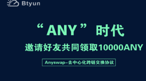 但吐空投 | Btyun币云交易所:邀请好友瓜分10000ANY活动,活动时间截止3月31日