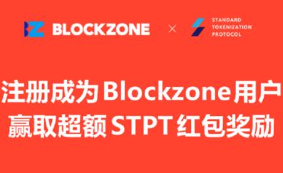 但吐空投 | Blockzone:注册领取200个STPT己上火币,签到领取20个,满1000币质押挖矿,满2000币可提币,另外有邀请奖励!