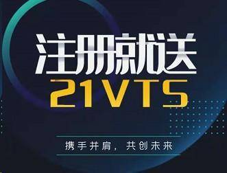 但吐空投 | 维特斯Vites:注册赠送21个VTS,每天签到释放出来1%,每天直推两个用户释放2%每天最多释放3%,15代收益,需复投一次才能交易。