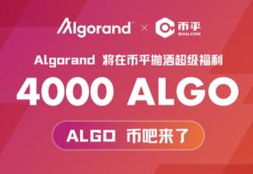 但吐空投 | Algorand,联合币乎空投4000ALGO