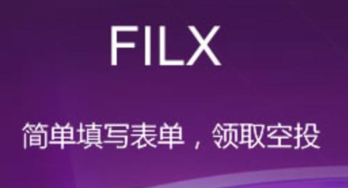 但吐空投 | FILX 空投:宣称FIL分叉币,简单填写ETH钱包地址领取5枚,邀请1人奖励3枚