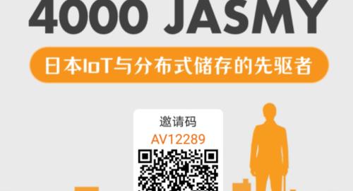 但吐空投 | Jasmy,联合币乎空投4000 JASMY超级福利