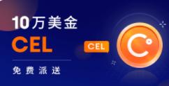 但吐空投 | Celsius联合欧易OKEx空投,新用户获2枚CEL,老用户获1.5枚CEL,现在48元1个