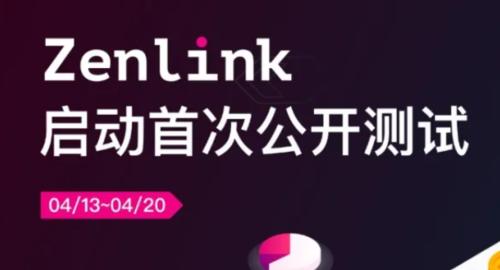 但吐空投 | 【波卡项目空投】波卡首个跨链 DEX 协议 Zenlink 正式开启公测,参与公测赢取限量版 NFT 及海量 ZLK 空投!必须使用电脑!