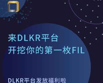 但吐空投 | DLKR:注册实名后每日签到,参与有奖竞答等免费撸FIL,邀请激励,0.17FIL起提。