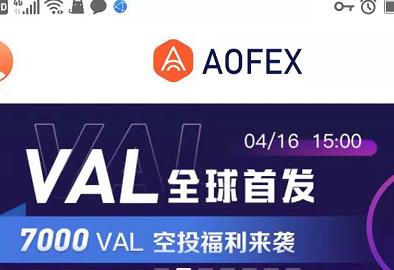 但吐空投 | Vswap每日简单奖励VAL!另外即将上线AOFEX交易所,7000VAL空投福利来袭