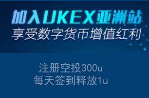 但吐空投   UKEX:注册实名空投300u,每天签到释放1u,提币30U起!