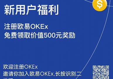 但吐空投 | 欧易OKEX交易所 ,免费撸btc,每天500聪btc