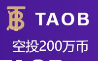 但吐空投 | TAOB:填写火币HECO钱包地址,免费空投200万枚TAOB,无邀请奖励