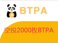 但吐空投 | BTPA - 比特熊猫,火币生态链HECO钱包授权领取空投,7月23日开启MDEX交易