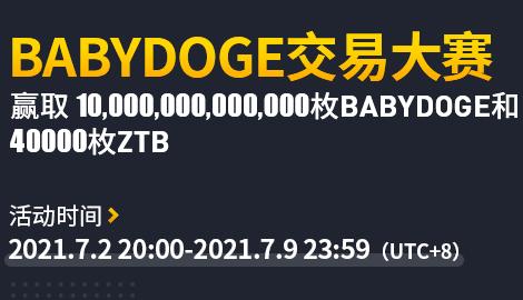 但吐空投 | ZT交易所三周年活动,10万亿BABYDOGE壕礼相送!