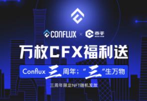 但吐空投 | Conflux:三周年空投万枚CFX糖果,及限定NFT随机发放